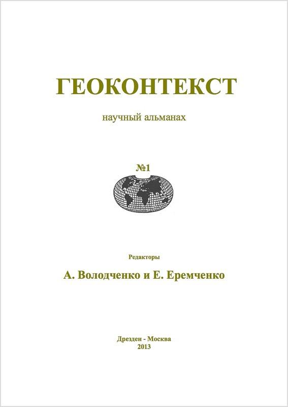 Geokontext Vol.1 (2013) title page