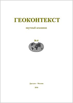 Title Page of Geocontext Annual Almanac vol.4 (2016)